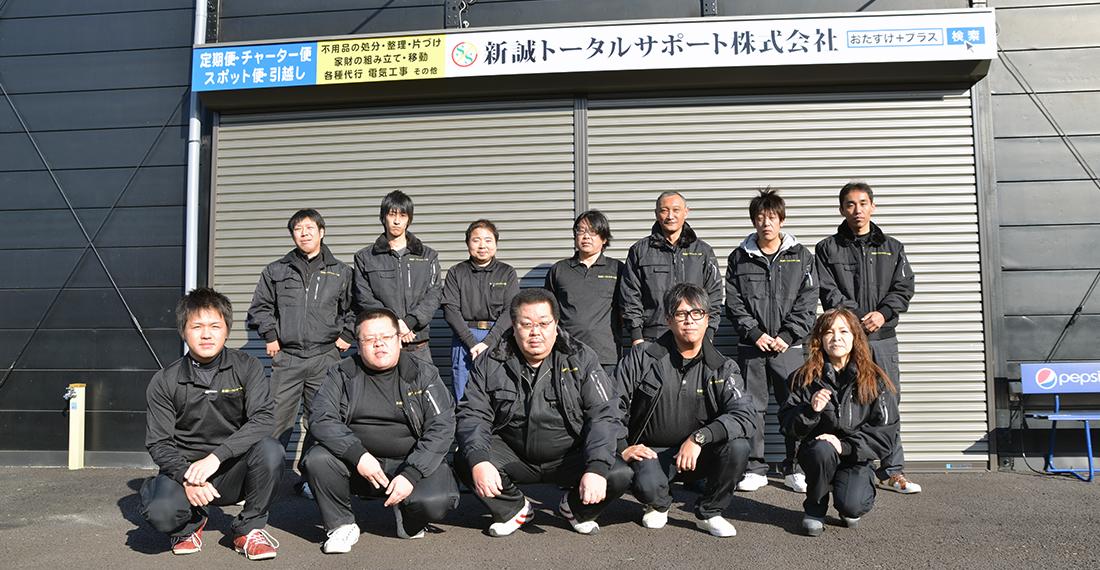 新誠トータルサポート株式会社